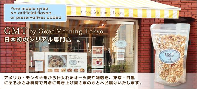 日本初のグラノーラ専門店